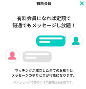 QooN(クーン)有料会員