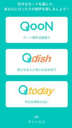 QooN(クーン)アプリのモード切替