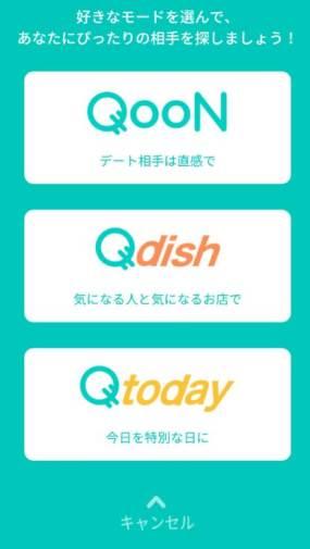 QooN(クーン)メニュー