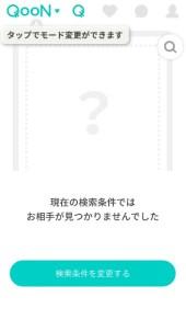 QooN(クーン)管理画面