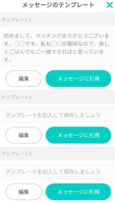 QooN(クーン)アプリのメッセージのテンプレート