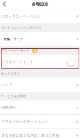 QooN(クーン)アプリの各種設定2
