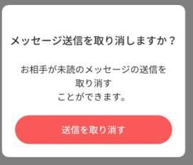 QooN(クーン)アプリの送信取消確認