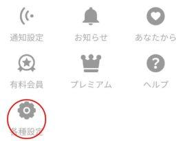 QooN(クーン)アプリのマイページの各種設定