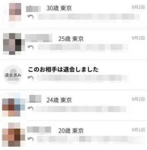 QooN(クーン)アプリのメッセージ一覧