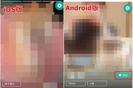 QooN(クーン)iOSとAndroidの比較