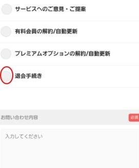 QooN(クーン)アプリのお問い合わせフォーム