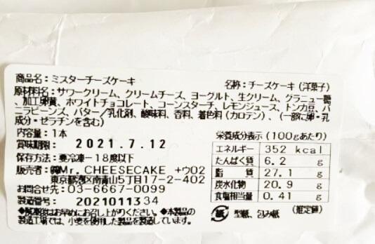 ミスターチーズケーキの原材料名や賞味期限(筆者限定)