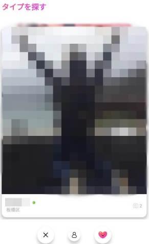 ロマンス電車の「タイプを探す」画面イメージ