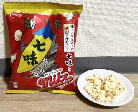 マイクポップコーン 八幡屋礒五郎七味あじのパッケージと実際の商品