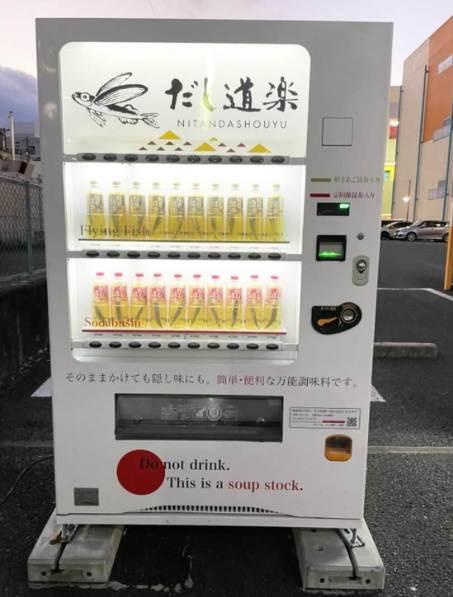 三井のリパーク「海老名中央1丁目第2」のだし道楽自販機