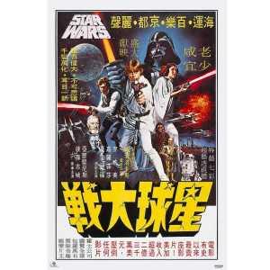 STAR WARS affiche coréenne