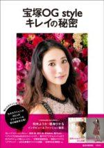 e-MOOK『宝塚OG style キレイの秘密』(宝島社)