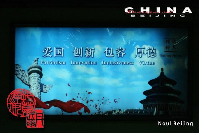 9 Beijing noul oras 21