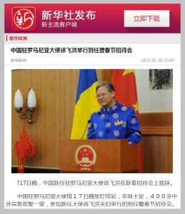 Anul Nou Chinezesc la Ambasada Chinei din Romania 2015