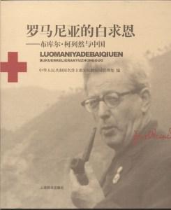 Dr. Bucur Clejan