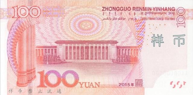 Noua bacnota chineza de 100 yuani verso
