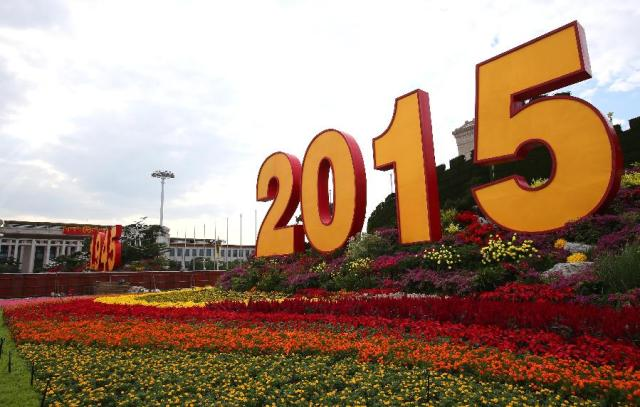 Piata Tian Anmen 1945-2015 3