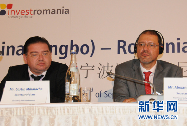 China Ningbo – România Investment Forum 1
