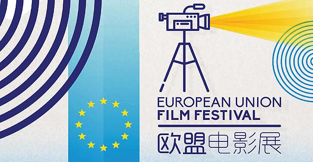 Festivalul de Film European -China 2016 AA