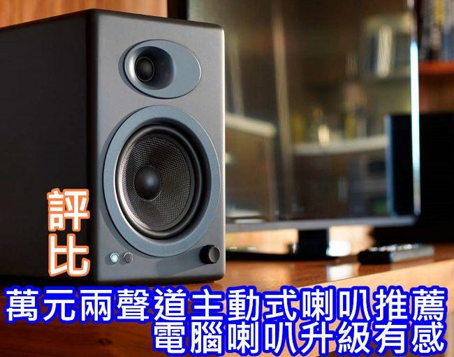 [評比]最新萬元兩聲道主動式喇叭推薦,電腦喇叭升級有感 !