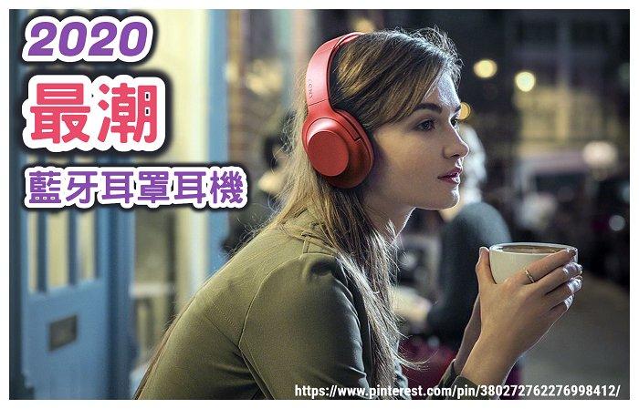 藍牙耳罩耳機推薦