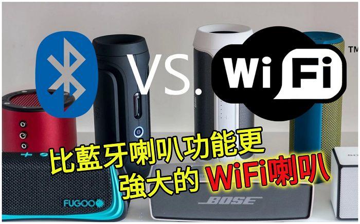 比藍牙功能更全面的WiFi喇叭選購指南與十大嚴選名單