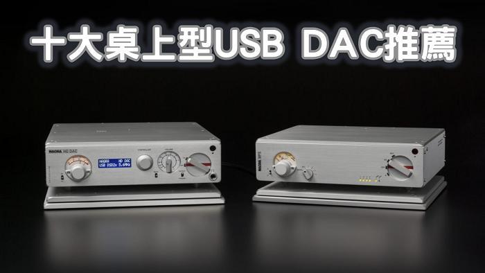 DESK USB DAC