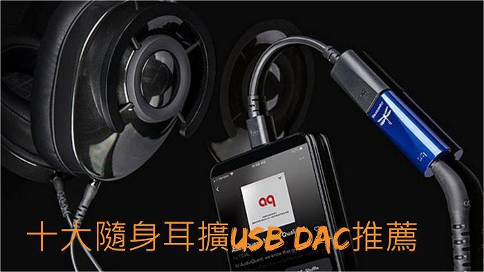 十大隨身型耳擴USB DAC推薦【2021年最新版】