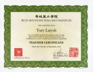 Свидетельство006 - teacher