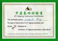 Сертификат Цигун ЧЮ002