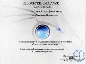 сертификат - креольский001