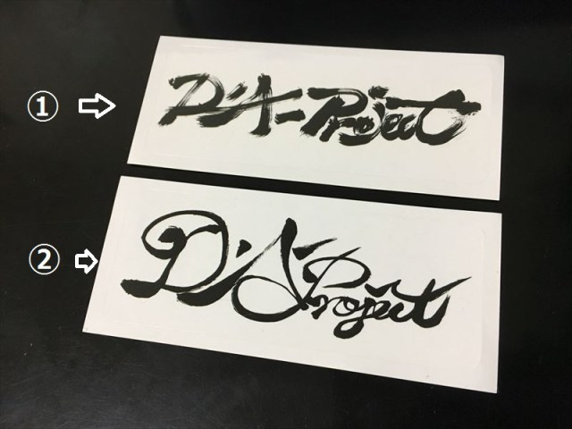D.A-project ステッカー 2パターンありますのでご希望の写真に付いてる番号を選んでご注文ください。