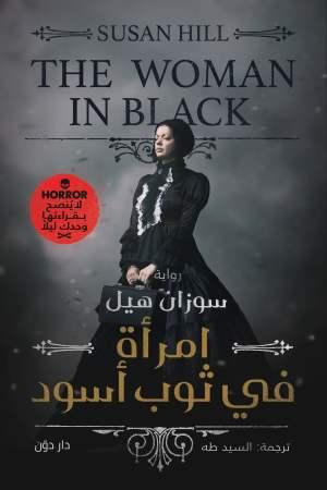 امرأة في ثوب أسود
