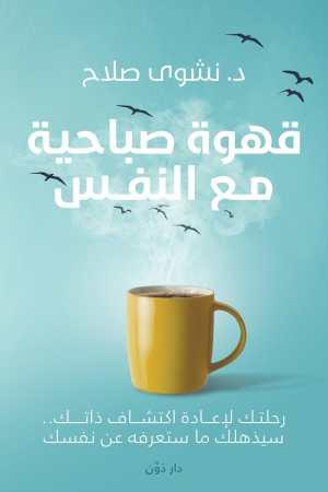 قهوة صباحية مع النفس
