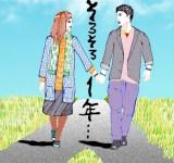 彼氏と長続きしない #日本一タメにならない恋愛相談