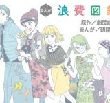 『まんが浪費図鑑』第4話|劇団雌猫