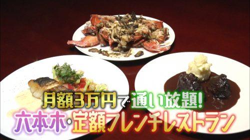 月額3万円でフレンチ食べ放題、ワイン飲み放題、通いたい放題のレストランとは?