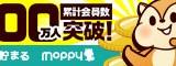 【モッピー】毎月22日はポイント2倍のW還元祭が開催!
