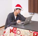 男性7割、女性4割は「ひとりぼっち」…クリスマス=寂しいと思っている人が多すぎ