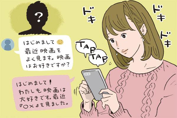 「マッチングアプリ」での出会いはアリ? #恋の答案用紙