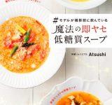 2か月で6kgやせた野菜ソムリエプロが食べていた、ダイエット中のおすすめおやつはコレ!
