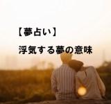 【夢占い】女性が浮気する夢の意味~関係悪化の暗示!?~