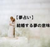 【夢占い】自分が結婚する夢の意味