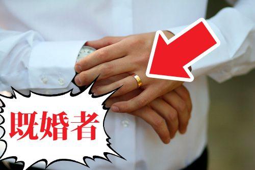 薬指チェックは欠かさない。婚活中のアラサー独身女子あるある8選