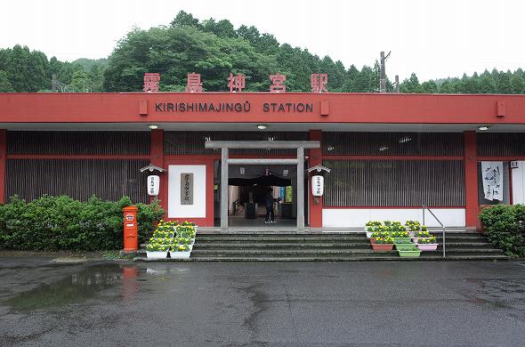 Image result for 霧島神宮駅