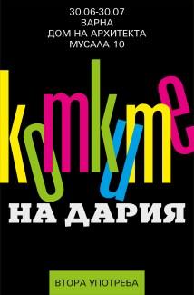 poster Dimitar Traychev
