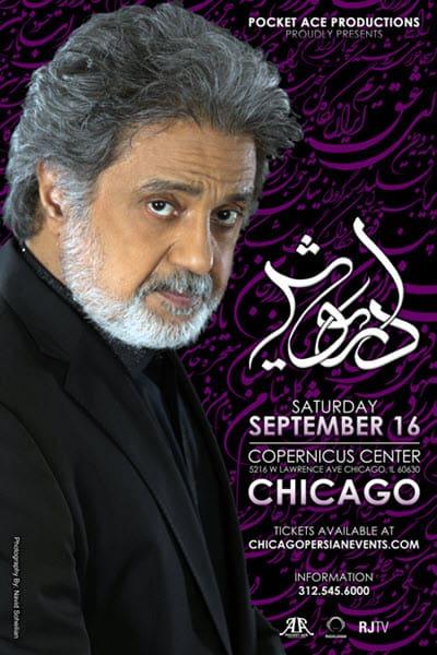 September 16, 2017 Chicago