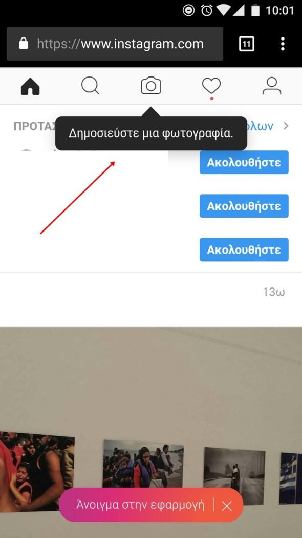 Πως να ανεβάζετε φωτογραφίες στο Instagram από τον υπολογιστή 1