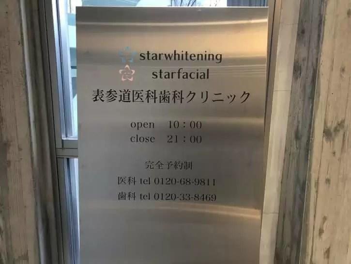 スターホワイトニング_表参道_看板